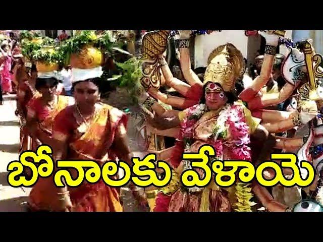 Bonalu 2019 Celebrations | Bonalu festival | బోనాలకు వేళాయె | Bhakthi Telugu