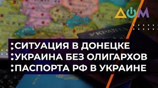 Обострение на Донбассе. Двойное гражданство