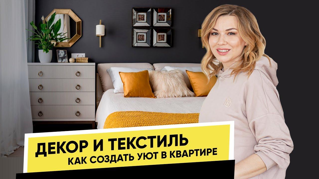 Декор и Текстиль   Как создать уют и обновить интерьер в квартире?