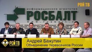 Недоверие Путину и отставка правительства - требования стачки дальнобойщиков
