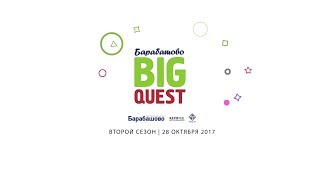барабашово BigQuest 2017 (Barabashovo Big Quest 2017)