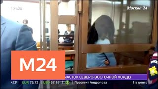 Следствие проверит информацию о сексуальном насилии над сестрами Хачатурян - Москва 24