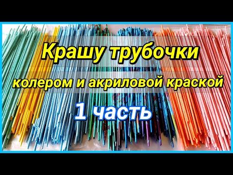 Как красить газетные трубочки акриловыми красками