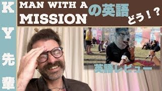 MAN WITH A MISSIONの英語はどう?!「正直な英語レビュー」