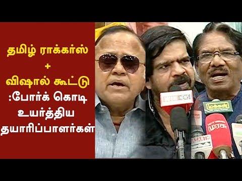 தமிழ் ராக்கர்ஸ்-விஷால் கூட்டு   Bharathiraja, Radha Ravi, T Rajendar Press Meet On Producer Council
