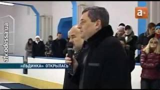 Одесская Льдинка открылась