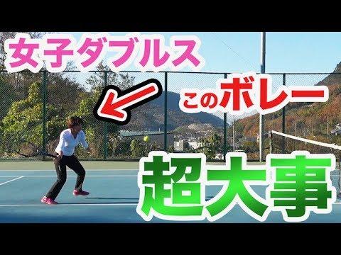 【テニス   女子ダブルス】女ダブ必須の基本ボレーテクニック!