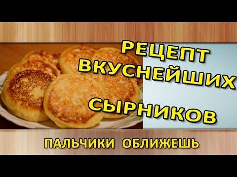 Сырники из творога пошаговый рецепт приготовления с фото