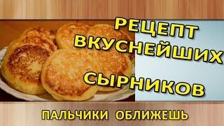 Сырники из творога | Рецепт вкусных сырников на сковороде