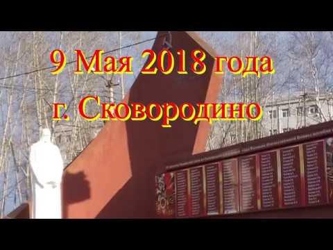 9 мая 2018 г.Сковородино