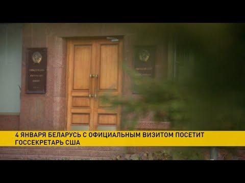 В Минск с
