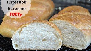 НАРЕЗНОЙ БАТОН ПО ГОСТу Хлеб к бутербродам Вкус из Детства Домашний хлеб рецепт