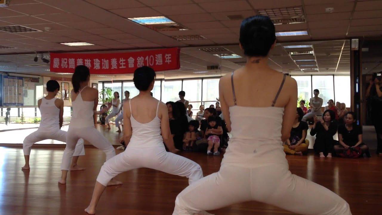 簡善琳瑜珈師資群10周年慶表演 - YouTube