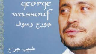 WASSOUF MP3 GARAH TABIB TÉLÉCHARGER GEORGE