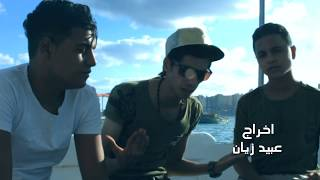 كليب الغربة شبيك لبيك ( حسن البرنس- فارس حميده - ناصر غاندى ) Shobeek Lobeek - Video Clip El-Ghorba