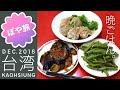 【台湾🇹🇼食べ歩き】高雄① Peachで関空から高雄へ!南豐魯肉飯、厚得福餐館、水巷茶弄【ぽや旅】Foodie Trip, Kaohsiung, TAIWAN