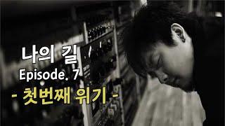 #현진영 스토리 7편- 가수 생활 첫번째 위기