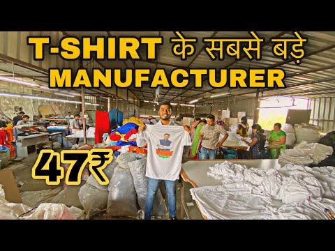 BIGGEST T-SHIRT MANUFACTURER IN INDIA | AHMEDABAD MANUFACTURER | FFLP | SEZU VLOGS