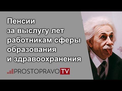 Льготные пенсии в Украине в 2015 году