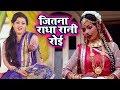 #Anu Dubey का सबसे प्यारा भजन 2018 - Jitna Radha Rani Roi - Krishna Sudhama Special Bhajan 2018