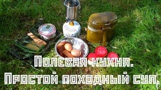Полевая кухня. Простой походный суп.(, 2016-08-26T13:03:18.000Z)