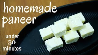 How to make paneer at home   How to prepare paneer from milk  Quick Homemade paneer under 30 minutes