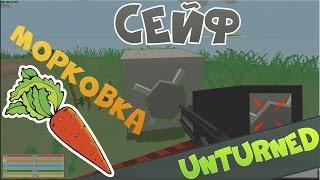 МОРКОВКА,СЕЙФ (Обзор обновлений Unturned 3.0) BETA