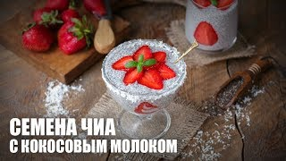 Семена чиа с кокосовым молоком — видео рецепт