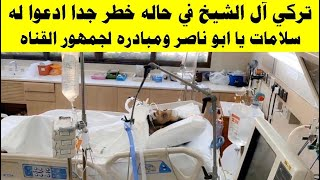 تركي آل الشيخ في حاله خطر جدا ادعوا له سلامات يا ابو ناصر ومبادره لجمهور القناه شارك فيها