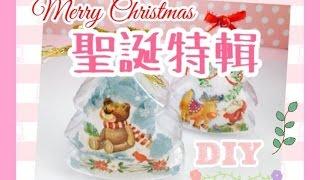 DIY 手作 蝶古巴特 | 聖誕禮物 DIY Decoupage Tutorial | Homemade Christmas Gift
