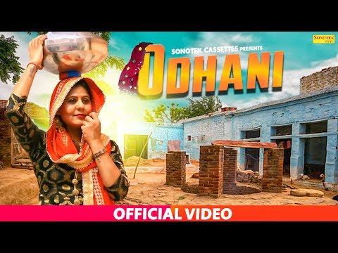 Odhani |Vikas Sehrawat, Renu Chaudhary | Sheenam Katholic, Ramesh| New Haryanvi Songs Haryanavi 2019