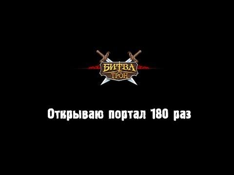 Открыть портал в игре Битва за трон Революция 180 раз подряд