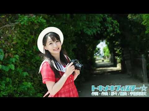 【紗々1st Mini Album スキスリー】『トキメキフィルター☆』ティザームービー