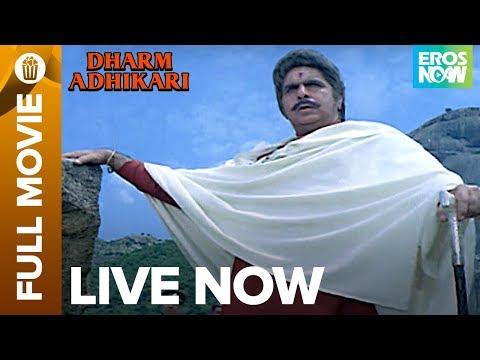 Dharm Adhikari Full Movie LIVE on Eros Now   Dilip Kumar, Jeetendra, Sridevi & Kader Khan