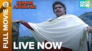 Dharm Adhikari Full Movie LIVE on Eros Now   Dilip Kumar, Jeetendra, Pran   Sridevi Best movie