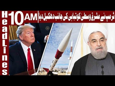 Trump Pulls US From Iran Nuclear Deal - Headlines 10 AM - 9 May 2018 - Express News