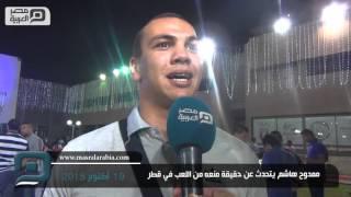 مصر العربية   ممدوح هاشم يتحدث عن حقيقة منعه من اللعب في قطر