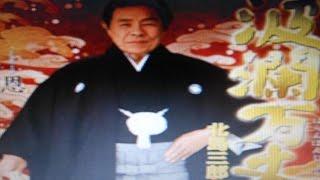 2009年の曲(波瀾万丈)/北島三郎  cover:Kozi S.
