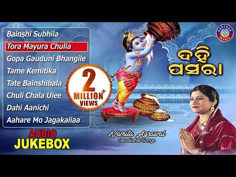 DAHI PASARA Odia Jagannath Bhajans Full Audio Songs Juke Box | Namita Agrawal |