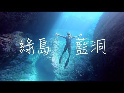 綠島自由潛水 Taiwan Freediving Green Island || 藍洞 森吧高氧旅宿 || 秘境獵人 VLOG15