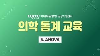 [이대목동병원] 의학통계교육_5. 아노바(ANOVA) …
