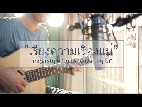 เรียงความเรื่องแม่ (Fingerstyle Guitar) | ปิ๊ก cover