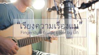 เรียงความเรื่องแม่ (Fingerstyle Guitar)   ปิ๊ก cover