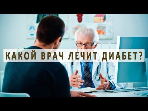 Какой врач обычно лечит сахарный диабет?