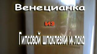 Венецианка из гипсовой шпаклевки!Рецепт венецианской штукатурки Донецк