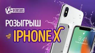 Розыгрыш iPhone X от 05.04.18