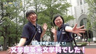青山学院大学オープンキャンパス「文学部英米文学科」