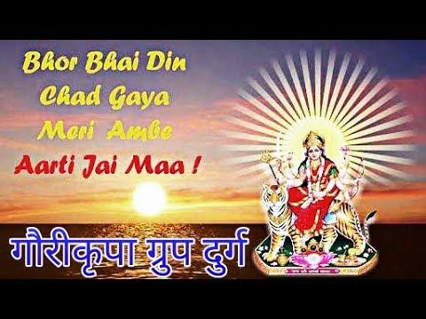 Mata Aarti By गौरीकृपा धुमाल ग्रुप दुर्ग In माता चुनरी यात्रा 2017