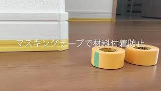 茨城・フロアコーティング・床のリフォーム・フローリング張替え thumbnail