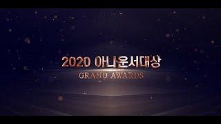 아나운서연합회 2020 아나운서 대상 시상식 수상자 소개